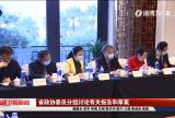 省政协委员分组讨论有关报告和草案