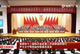 省政协十二届四次会议第二次全体会议举行 尹力王宁等到会听取委员发言