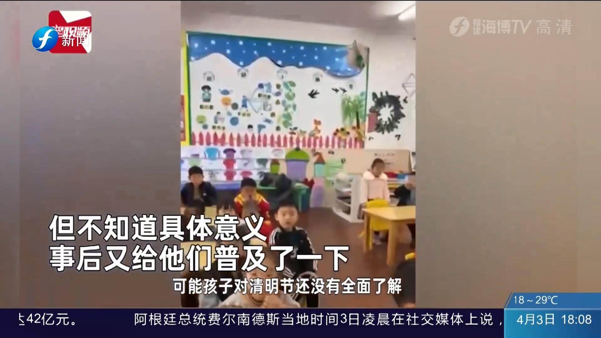 幼儿园小朋友清明节采花送老师?!老师:要给孩子讲述清明节的意义