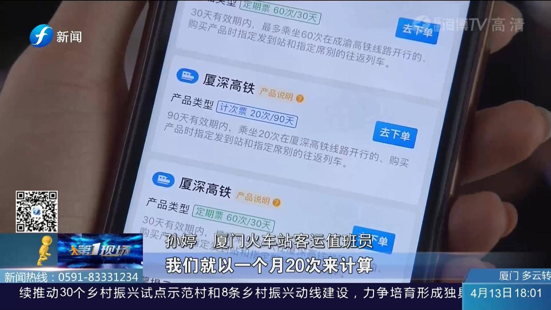 厦深高铁全线提速 厦门到深圳最快只需2.5小时