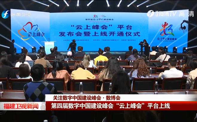 """第四届数字中国建设峰会""""云上峰会""""平台上线"""