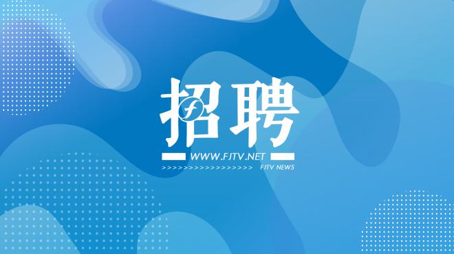 关于2021年福建省广播电视传输发射中心 招聘工作人员笔试的通知