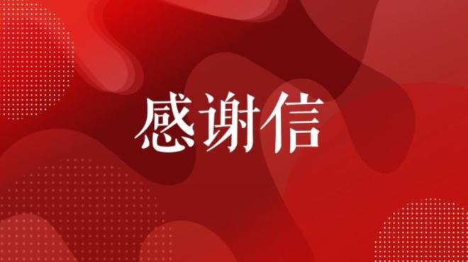 福建省人民政府驻北京办事处致集团感谢信