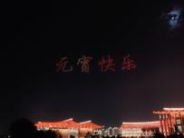 美不胜收!无人机灯光秀元宵节亮相漳州