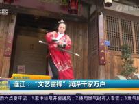 """连江:""""文艺雷锋""""润泽千家万户"""