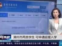 漳州市兩類學生 可申請延緩入學