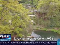 福山郊野公園:城市生態質量的綠色之鏡