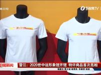 晋江:2020世中运形象馆开馆  特许商品首次亮相