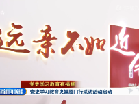 党史学习教育央媒厦门行采访活动启动
