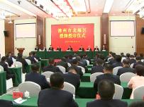 漳州:龙海区、长泰区今天授牌
