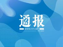 漳州一四级高级警长涉嫌严重违纪违法被查