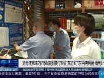食品安全不容忽视!福州市场监管执法人员突击检查餐饮店