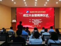 福建醫藥職業教育集團11日成立