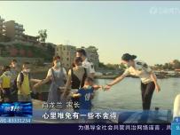 15名海島孩子乘坐渡輪跨海上學 安全第一課在船舶上