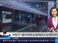 中秋節 福州地鐵全線網延長運營時間30分鐘