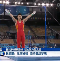 林超攀:生而好强 坚持奥运梦想