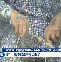 厦门:92岁的王爷爷出院了