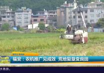 福安:农机推广见成效 荒地复垦变良田