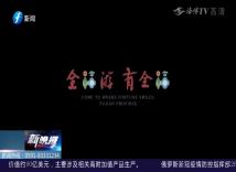 姚晨主演!福建文旅宣传片《有福相见》正式发布