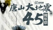 缅怀逝者,致敬重生!唐山大地震45周年祭