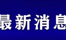 福州中院、福建证监局与中证法律服务中心 举办诉调对接签约授牌仪式