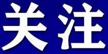 """锚定""""新坐标"""",助力乡村全面振兴 ——郑商所""""保险+期货""""精准帮扶新型农业经营主体"""