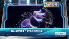 20210716 第44届世界遗产大会在福州开幕