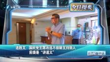 """20210730 连胜文:国民党主席改选不排除支持别人 前提是""""讲道义"""""""