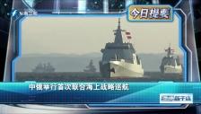 20211019 中俄举行首次联合海上战略巡航