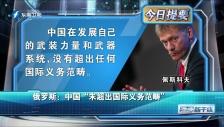 """20211020 俄罗斯:中国""""未超出国际义务范畴"""""""