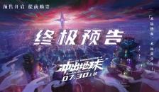 科幻动画电影《冲出地球》终极预告!这一次看中国人拯救地球