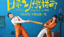黄子韬献唱《日常幻想指南》主题曲引共鸣 预售开启中秋相聚一笑