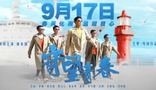电影《守望青春》定档九月开学季 走进高校辅导员的平凡故事