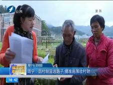 福建农村新闻联播2018-5-22