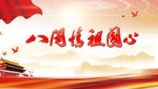 八闽情 祖国心