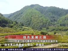 《时代先锋》明溪:生态康养兴产业 绿盈乡村富民生