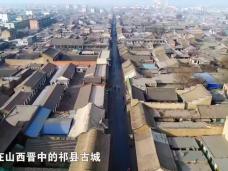 《纪录时间》祁县晋商老街