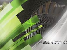 《纪录时间》淮海战役启示录5(上)