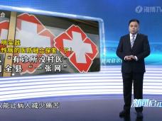 《新闻启示录》三明实践丨慢性病的医防融合探索(下)