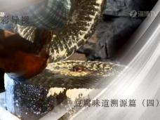 《纪录时间》豆腐味道溯源篇(四))