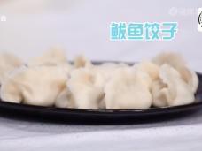 《舌尖之福》鲅鱼饺子