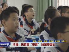 """《新闻启示录》沙县:托管变""""妥管"""" 改革安民心"""