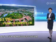 《新闻启示录》闽江学院:牢记嘱托 走应用型办学之路