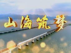 《山海筑梦》第三集