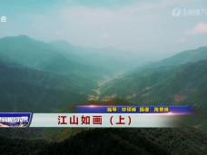 《新闻启示录》江山如画(上)
