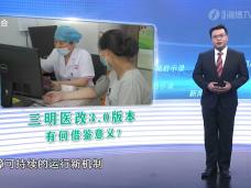 《新闻启示录》三明医改3.0版本,有何借鉴意义?