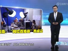 """《新闻启示录》屏南:""""网红直播县""""养成记"""