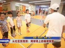 《新闻启示录》从社区到竞技:网球场上的福建探索