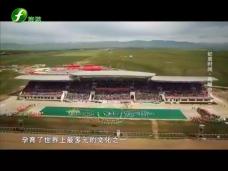 《纪录时间》鸟瞰中国(二)