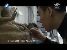 《新视觉》蒋晟·给佛一个人间的身体